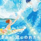 【0309(土)AM4時解禁】『きみと、波にのれたら』ポスターs