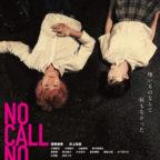 1225解禁_NCNL_ポスタービジュアル