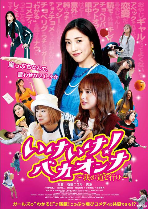bakawoman_poster-(002)
