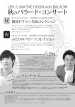 LENとキム・テフンがバラダンとコラボコンサート!9月15日に開催!!