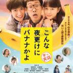 banana_poster1