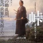 【近日公開ver】映画『峠-最後のサムライ』ポスタービジュアル-(002)