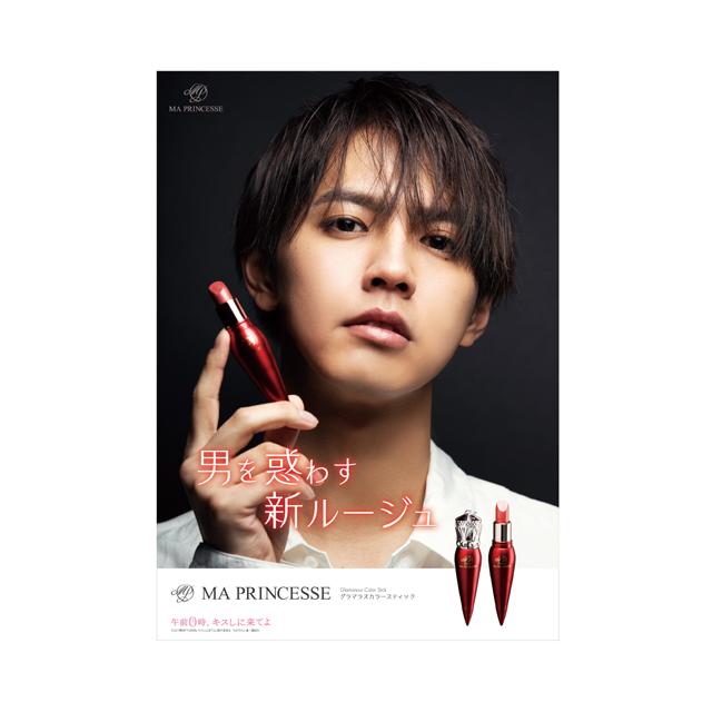 【★11月22日17時解禁】劇中ルージュ広告-(002)SS