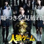 Sドラマ「人狼ゲーム-ロストエデン」第二弾ポスター