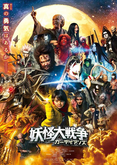 『妖怪大戦争-ガーディアンズ』ティザーポスター-(002)