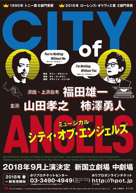 ②ミュージカル・コメディ『シティ・オブ・エンジェルズ』