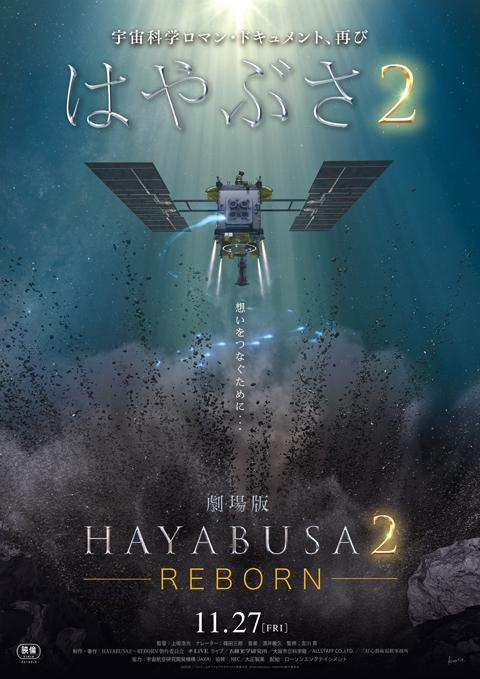 「劇場版HAYABUSA2~REBORN」ポスターs