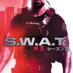 海外ドラマ「S.W.A.T