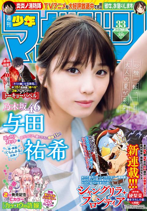 与田さん表紙画像-(002)