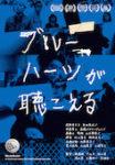 映画『ブルーハーツが聴こえる』4月8日(土)より公開が決定!