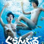 映画『ぐらんぶる』ファーストビジュアル-(002)