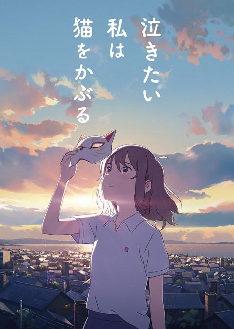 【1月28日(火)AM8時解禁】『泣きたい私は猫をかぶる』ティザービジュアルメイン-(002)