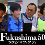 『Fukushima-50』解禁用素材s