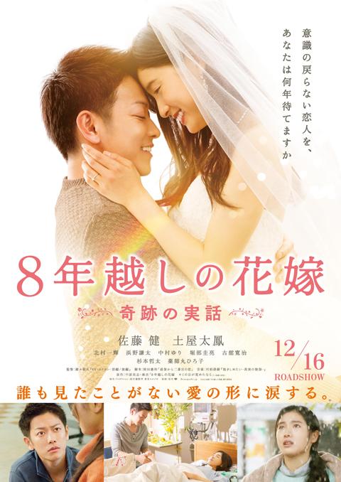 『8年越しの花嫁 奇跡の実話』ティザービジュアルs