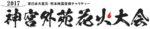 「2017神宮花火大会」横ロゴ1