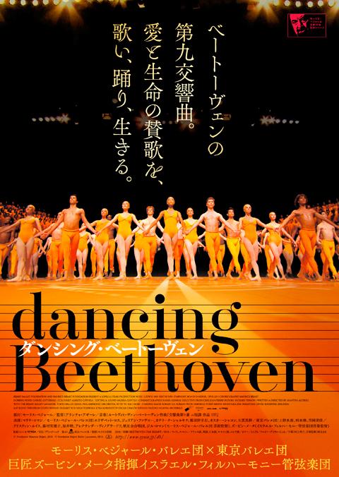 dancingB_poster1