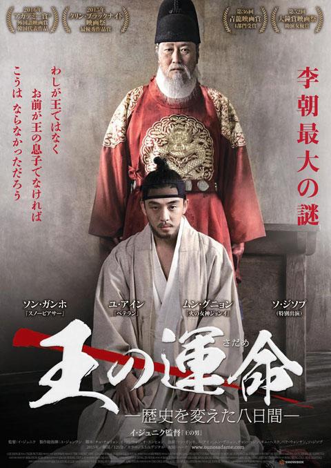 王の運命―歴史を変えた八日間―ポスタービジュアル_03s