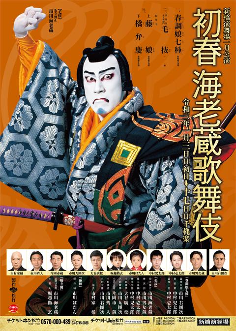 「初春海老蔵歌舞伎」本チラシ-(002)