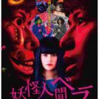 0611解禁『妖怪人間ベラ』ポスタービジュアル_RRS