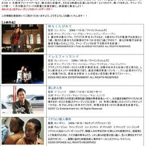 「チャン・グンソク祭2012」シネマート六本木で開催!