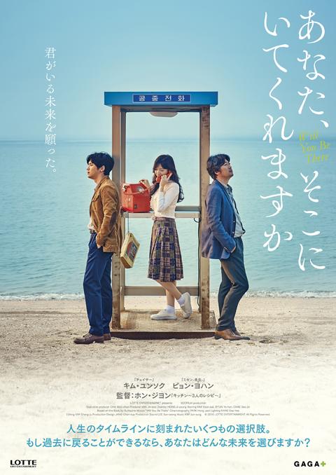 【最終】Will_B2_poster1
