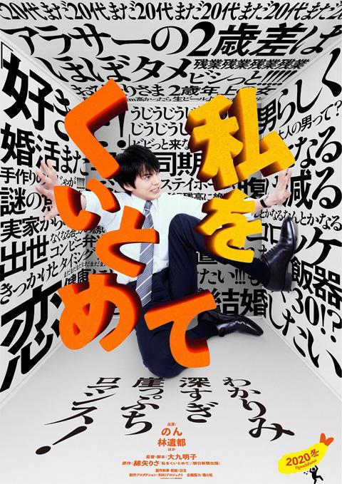 「私をくいとめて」ティザー(多田くん)-(002)