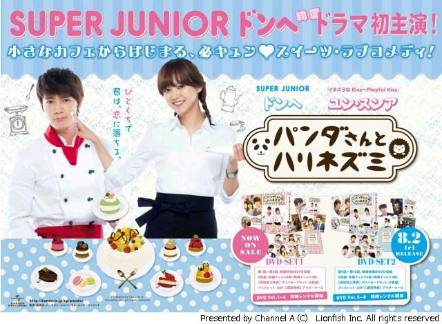 panda_駅貼りポスター2_ol_sample-s