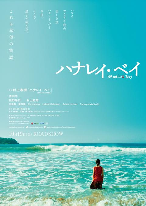 『ハナレイ・ベイ』ティザーポスター・表-(002)