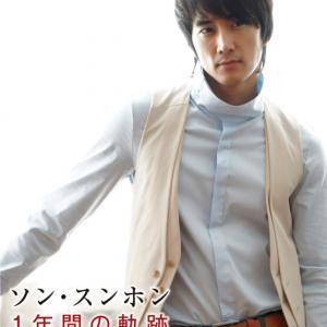 ソン・スンホン1年間の軌跡~SSH Memories of 2010~DVD発売!