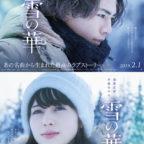 ※8月30日(木)AM7時解禁『雪の華』第一弾ビジュアル_web1