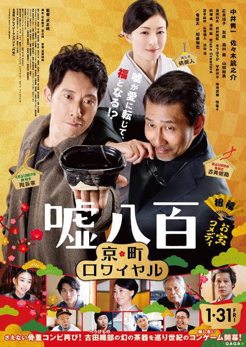「嘘八百-京町ロワイヤル」本ポスターS
