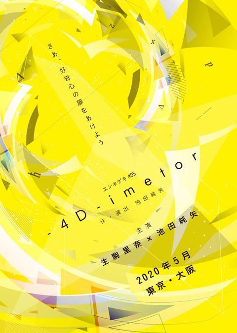 4Dビジュアル-(002)