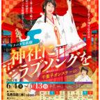 『水谷千重子50周年記念公演』チラシ画像-(文字有)