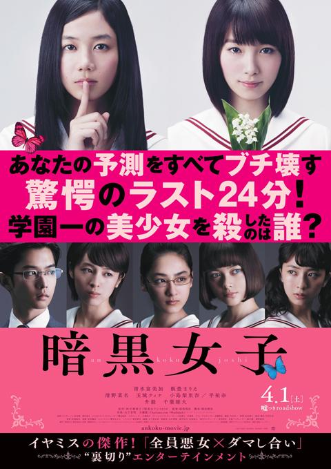 【暗黒女子】本ビジュアルa