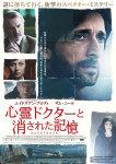 『心霊ドクターと消された記憶』■ポスター(小)S