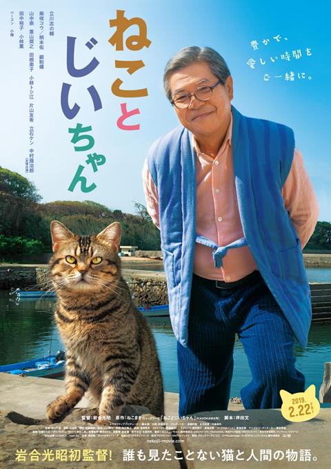 映画「ねことじいちゃん」ティザーポスターs