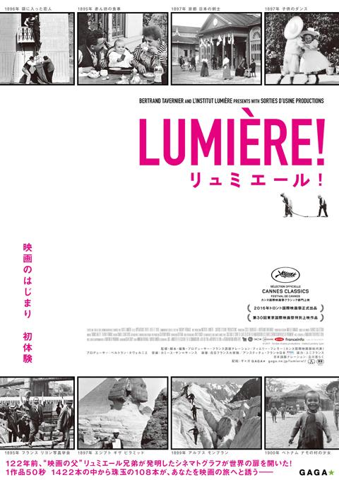 【リュミエール!】poster_fix1