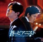 チュ・ジフンの新たな伝説が今、幕を開ける!!「蒼のピアニスト」2013 年6 月26 日よりメイキングDVD&OST 発売