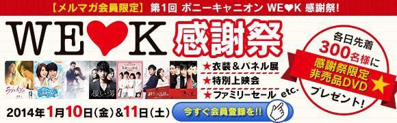 韓国ドラマファン向けの無料イベント『WE LOVE K感謝祭』