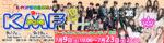 KMF2016アーティスト先行930_250_s12S