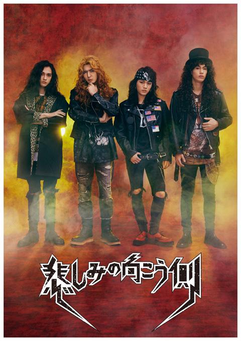 正しいロックバンドの作り方夏_メインビジュアル-(002)