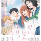 アニメーション映画『思い、思われ、ふり、ふられ』新公開日版ポスター-(002)