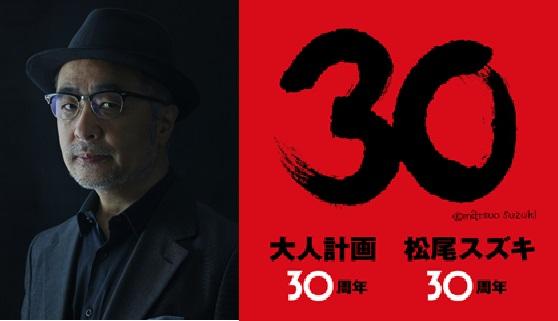 30周年用松尾スズキアー写ss