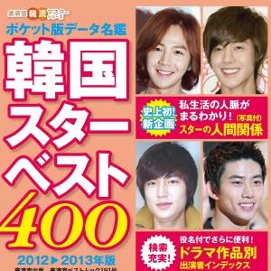 持ち歩けるポケット名鑑『韓国スターベスト400』プレゼント!