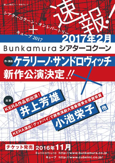 flyer.bunkamura_fixS