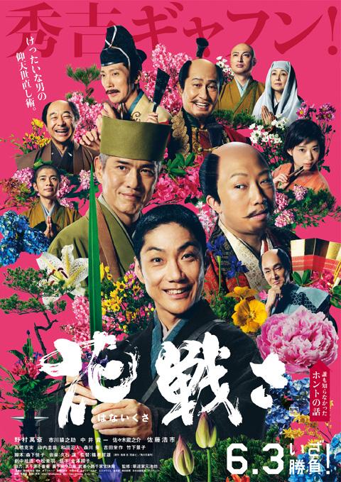 hanaikusa_poster1