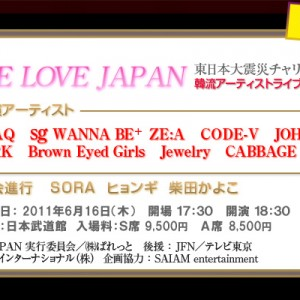 緊急告知!6月16日(木)「WE LOVE JAPAN 」武道館ハイタッチ会決定!!