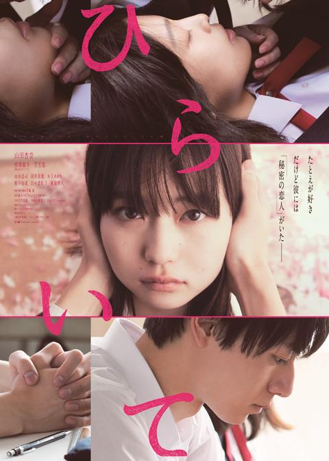 hiraite_poster