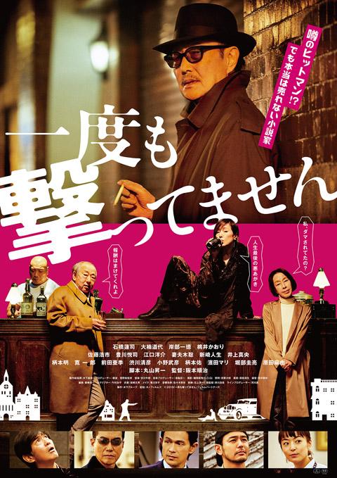 ichidomo_poster_final_mini
