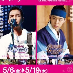 「トキメキ☆イケメン フェスティバル」韓国2大ドラマが日本だけの劇場上映!!